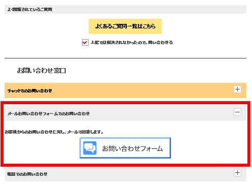 rakuten-broadband-mail-toiawase-form.jpg
